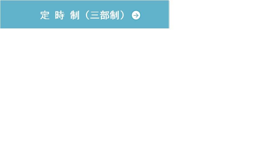 定時制(三部制)